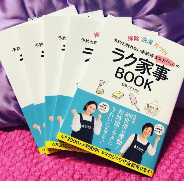 Stella's profile|Housekeeping Matching Platform TASKAJI -from 1500 yen/hour