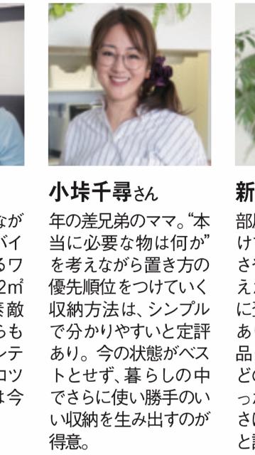 ちひろっち's profile|Housekeeping Matching Platform TASKAJI -from 1500 yen/hour